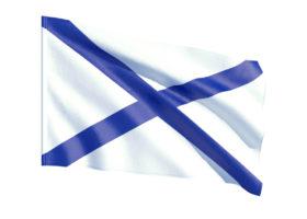 День Андреевского флага