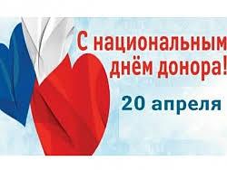Национальный день донора